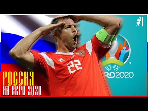 РОССИЯ НА ЕВРО 2020 | FIFA 20 | ГРУППОВОЙ ЭТАП