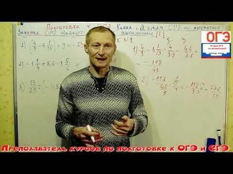 Урок № 9. Подготовка к ОГЭ 2020 по математике с нуля!Десятичные дроби.  !!! Теория+практика!