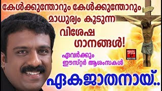 Ekajathanayi # Christian Devotional Songs Malayalam 2018 # Sudeep Kumar Songs