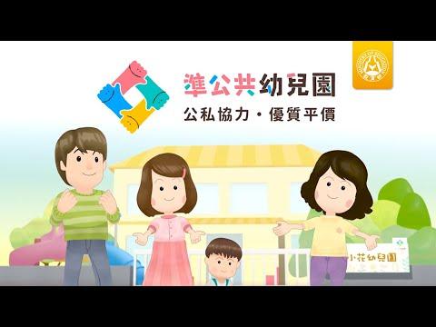 準公共幼兒園動畫短片