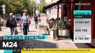 Жители Патриарших прудов требуют ограничить время работы местных ресторанов - Москва 24