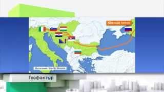 """""""Южный поток"""" и реакция Европы"""