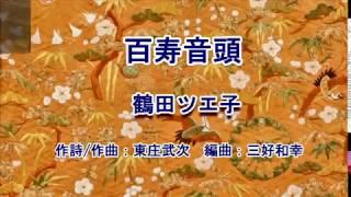 鶴田ツエ子 96歳 (大正11年1月生) 人生100年時代‼  お陰様で、96歳の、...