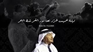 محمد عبده ليلة خميس كوبليه
