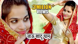 ✓जाऊ खाटू धाम || New Haryanvi || khatu shyam bhajan 2019 || Latest Bhakti Songs || Chirag Film