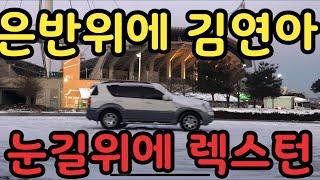 210108 AWD 렉스턴2 노블레스 겨울철 은반위의 …