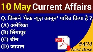 Next Dose #424 | 10 May 2019 Current Affairs | Daily Current Affairs | Current Affairs In Hindi