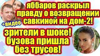 Дом 2 Новости ♡ Раньше Эфира 24 июня 2019 (24.06.2019).