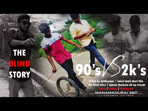 social awareness | the blind story | latest tamil short film | manamadurai 360