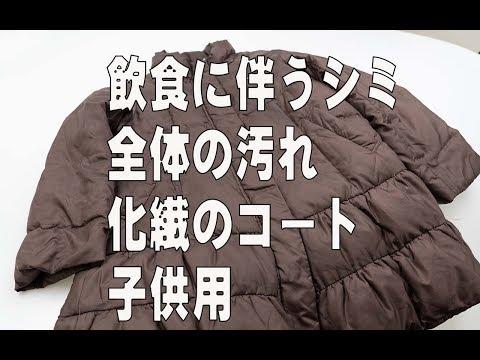 飲食に伴うシミ 全体の汚れ 化繊のコート 子供用