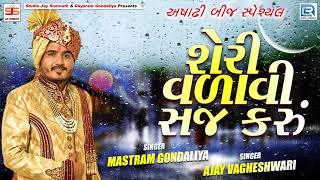 Sheri Valavi Saj Karu Ashadhi Bij Special Song Mastram Gondaliya New Gujarati Song 2019