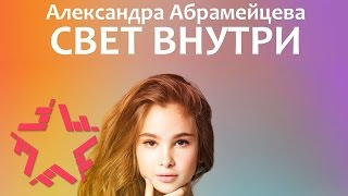 Александра Абрамейцева - Свет внутри