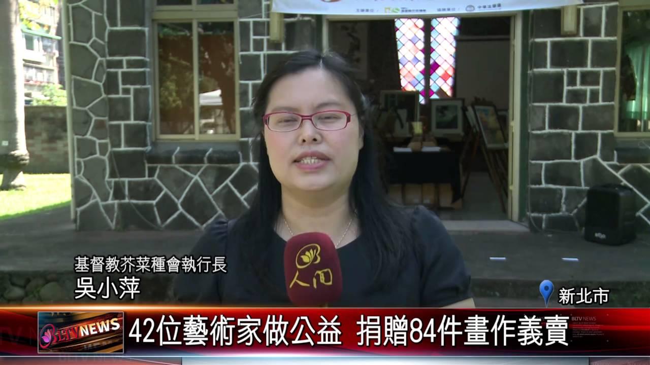 20161005 歷經地震風災 新莊愛心育幼院亟待重建 - YouTube