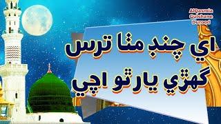 Ae chand | Sindhi naat Haji ghullam nabi mahesar | AQGD