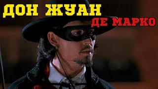 Дон Жуан де Марко (1995) «Don Juan DeMarco» - Трейлер (Trailer)