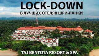 LOCK DOWN в лучших отелях Шри Ланки Taj Bentota Resort Spa