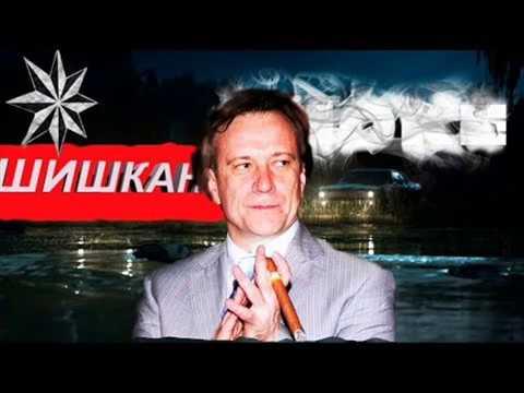 Олег Шишкан ищет защиты у Шакро Молодого
