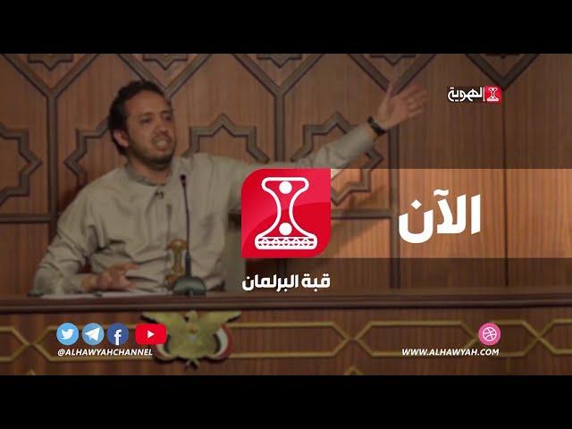 قبة البرلمان   عقال الحارات وقبيلة الدولة   محمد العماد وناصر الدبا قناة لهوية