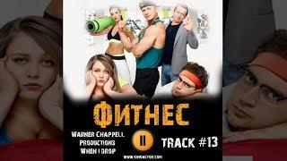 Сериал ФИТНЕС 2018 музыка OST #13 When I Drop Warner Chappell Productions