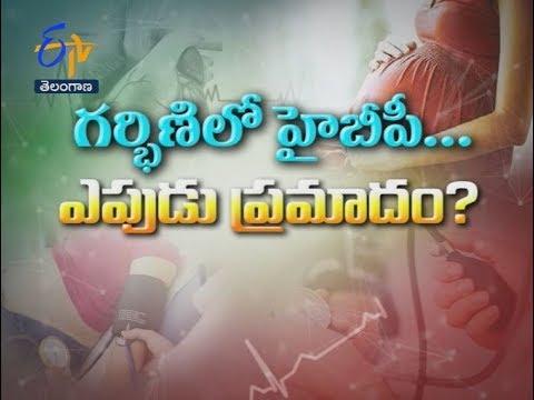 High BP During Pregnancy |Health Tip | Sukhibhava | 6th June 2018 | ETV Telangana