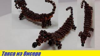 Объемная Собака Такса из бисера Мастер Класс / Tutorial:  Bulky Dog Dachshund of beads Master Class!