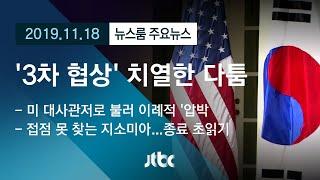 """[뉴스룸 모아보기] 방위비·지소미아 격전…정 장관 """"미국, 한·일 모두에 압박"""""""