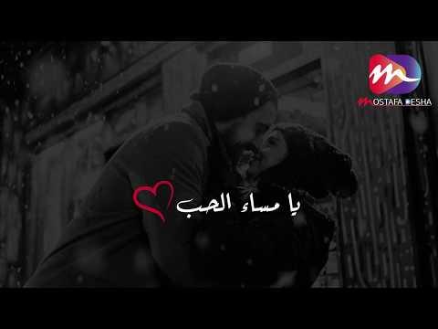يا مساء الحب | حالات واتس اب حب 2020