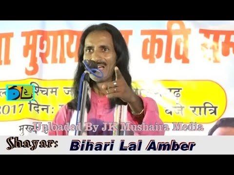 Bihari Lal Amber All India Mushaira Jahanaganj Azamgarh 2017