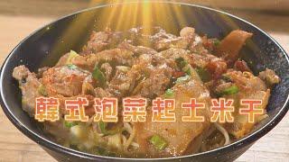韓式泡菜起司米干 5食材3步驟輕鬆做!國宴主廚雷神食譜【挖健康精華】