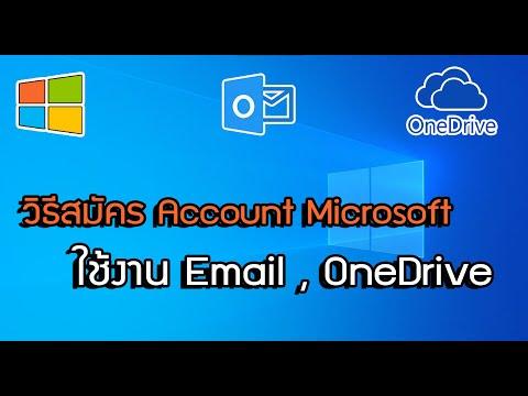 วิธีการสมัคร Account Microsoft เพื่อใช้งาน Email Outlook , OneDrive