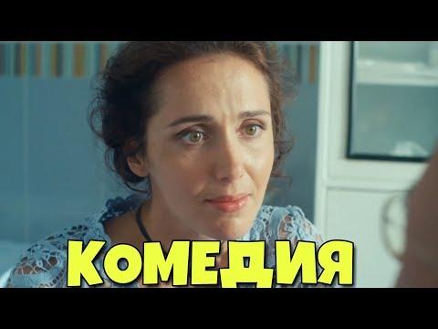 """ОЧЕНЬ СМЕШНАЯ КОМЕДИЯ! НОВИНКА! """"Моя Любимая Свекровь 2""""  РУССКИЕ КОМЕДИИ НОВИНКИ, ФИЛЬМЫ HD, КИНО"""