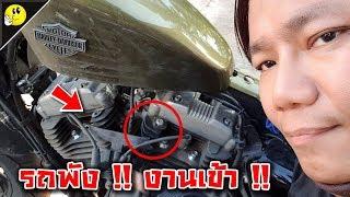 ขับรถลุยฝน รถพัง งานเข้า !! ทริปเชียงคาน | Harley Davidson | Immortals Thailand | OK YOU RIDE
