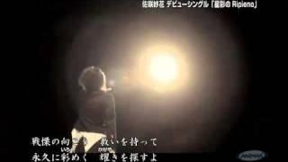佐咲紗花 - 星彩のRipieno