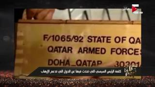 كل يوم - كلمة الرئيس السيسي التى تحدث فيها عن الدول التي تدعم الإرهاب