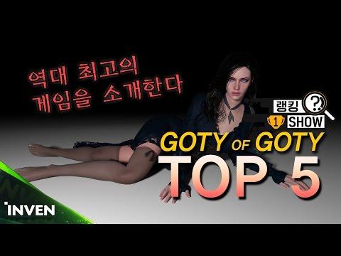 [랭킹쇼] 인벤 기자들이 선정한 GOTY OF GOTY TOP5
