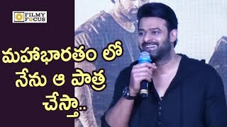 Prabhas about his Favourite Role in Mahabharata Movie || Rajamouli