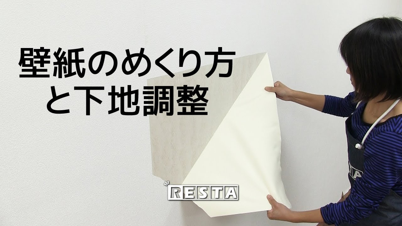 Diy 壁紙のめくり方と下地調整 Resta Youtube