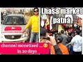Lhasa market patna | लहासा बाजार पटना || channel monetized in 20 days | woollen cloths best quality