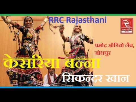 मारवाड़ी Folk Songs | Kesariya | केसरिया बन्ना | Pramod Audio Lab | RRC Rajasthani | सिकन्दर Super HD