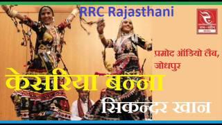 मारवाड़ी folk songs kesariya केसरिया बन्ना pramod audio lab rrc rajasthani सिकन्दर super hd