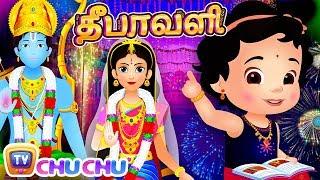 தீபாவளி பாடல் - ராமர் கதை NEW Deepavali Song - Lord Rama Story - ChuChu TV Tamil Rhymes For Children