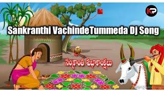 Sankranthi Vachinde Tummeda Dj Song | Sankranthi Special Dj Song | Sankranthi Vachinde Tummeda Song,