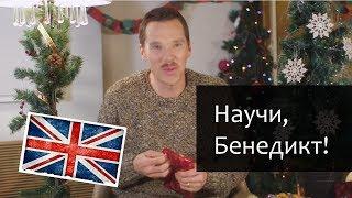 видео Английский этикет