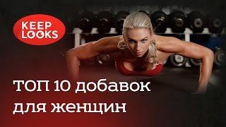 ТОП 10 добавок для женщин. Спортивное питание.