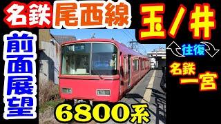 【前面展望】名鉄尾西線・名鉄一宮~玉ノ井を6800系に乗って往復してきました
