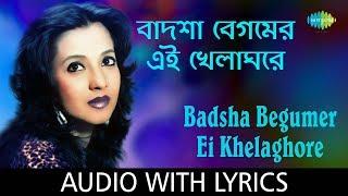 Badsha Begumer Khelaghare with lyrics   Sharon Prabhakar   Badsha Begumer Khelaghare.