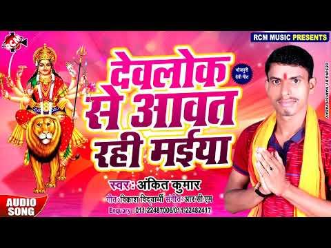|| देवलोक से आवत रही मईया || अंकित कुमार का 2019 का नया देवी गीत सांग