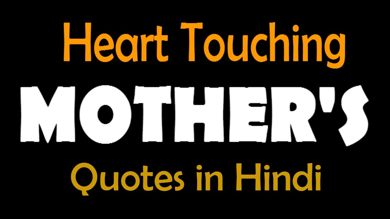 Maa Mothers Quotes In Hindi म क सवचर Youtube