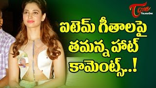 Milky Beauty Tamanna Shocking Comments on Item Songs !