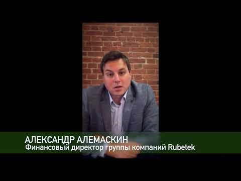 Отзыв о компании Инсайт от Александра Алемаскина,  финансового директора группы компаний Rubetek.